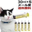 シリンジ 30ml(5本セット) 犬猫共通 介護 犬 猫 動物 ペット用品 薬 針なし注射器 スポイト ニプロ 黄色