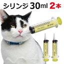 動物用 シリンジ(30ml×2)犬猫共通 介護 犬 猫 ペット用品 薬 針なし注射器 スポイト ニプロ 黄色【メール便送料無…
