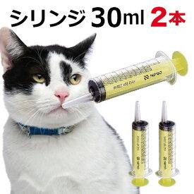 動物用 シリンジ(30ml×2)犬猫共通 介護 犬 猫 ペット用品 薬 針なし注射器 スポイト ニプロ 黄色【メール便送料無料】