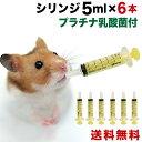 シリンジ 5ml (6本セット)犬猫共通 介護 犬 猫 動物 ペット用品 薬 針なし注射器 スポイト ニプロ 黄色【追跡番号付…