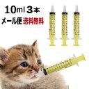 動物用 シリンジ(10ml×3)犬猫共通 介護 犬 猫 ペット用品 薬 針なし注射器 スポイト ニプロ 黄色【メール便送料無…