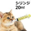 動物用 シリンジ(20ml×1)犬猫共通 介護 犬 猫 ペット用品 薬 針なし注射器 スポイト ニプロ 黄色【追跡番号付メー…