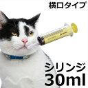 動物用 シリンジ(30ml×1)犬猫共通 介護 犬 猫 ペット用品 薬 針なし注射器 スポイト ニプロ 黄色【メール便180円】