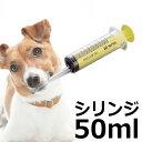 動物用 シリンジ(50ml×1)犬猫共通 介護 犬 猫 ペット用品 薬 針なし注射器 スポイト ニプロ 黄色
