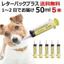 動物用 シリンジ(50ml×5)犬猫共通 介護 犬 猫 ペット用品 薬 針なし注射器 スポイト ニプロ 黄色【レターパックプ…