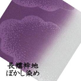0【訳あり】正絹 綸子長襦袢 薄紫暈し雲尽し紋様反物はぎれ[反物幅36cm]【薄紫暈し】【引染め暈しで色ムラ有り】