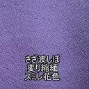 0正絹 すみれ紫変り縮緬新反物はぎれ(呉服幅約35センチ)【現代のノーマルな縮緬(日本製造品)】