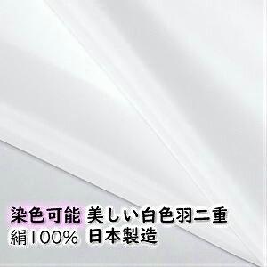 ◆着物裏地*正絹 白色[○染色可能○]羽二重新反物はぎれ[布巾約38cm 絹14匁][ピュアシルク・薬剤加工無し、フンワリ絹光沢、産着にも]