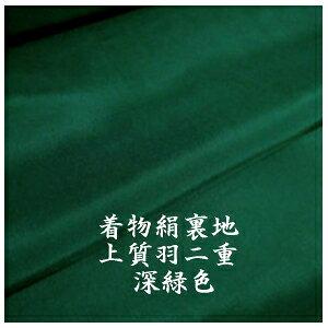 0*着物裏地*正絹 暗い濃深緑色羽二重新反物はぎれ[布巾約38cm 絹14匁][シックな深緑]