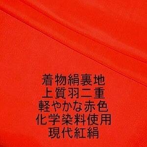 0*着物裏地*正絹 明るい赤色羽二重新反物はぎれ[布巾約38cm 絹14匁][軽やかな子供の赤色]