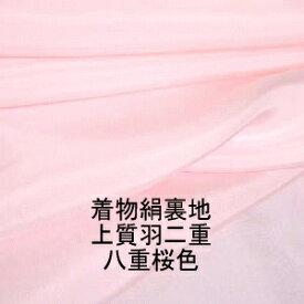 0*着物裏地*正絹 八重桜色羽二重新反物はぎれ[布巾約38cm 絹14匁]