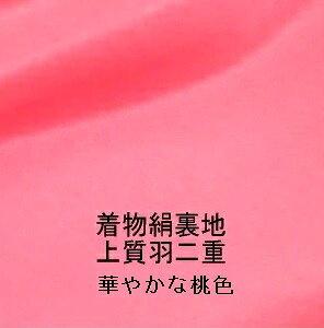 0*着物裏地*正絹 桃色羽二重新反物はぎれ[布巾約38cm 絹14匁][華やかな桃色]