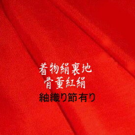 【中古】正絹 紅絹[新古品・織り節有り]羽二重反物はぎれ[布巾約36cm][鮮やかな赤色]
