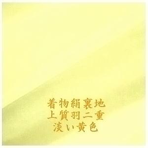 *着物裏地*正絹 薄黄色羽二重新反物はぎれ[淡い薄黄色 布巾約38cm](絹14匁)(布切売りよりどり5個よりメール便無料)【RCP】