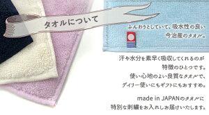 【メール便送料込1,300円】刺繍イニシャル入り今治タオル