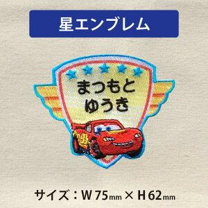カーズのお名前ワッペン3枚セット【ピストンカップ・2行セット】