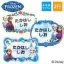 お名前ワッペン アナと雪の女王 ディズニー キャラ 2行 3枚セット ネームワッペン アイロン 入園 刺繍 プレゼント OR…