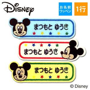 <月間優良shop>お名前ワッペン ミッキーマウス デ...