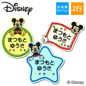 お名前ワッペン ミッキーマウス ディズニー キャラ 2...