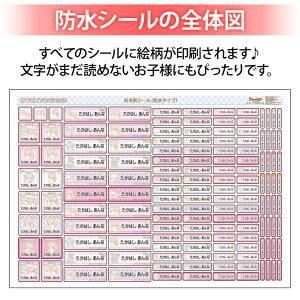 キキララのお名前シール防水タイプ(nas-lts-001)[143枚セット]