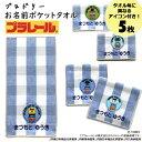 名入れ 刺繍 ポケットタオル プラレール 5枚 名前 子供 男の子 女の子 ギフト ハンドタオル キャラクター ORかわいい …