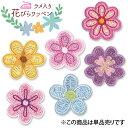 【リニューアル】ワッペン ラメ 花びら 花 小さい アイロン 刺繍 マーク シンプル プレゼント 服 ワンポイント かわい…