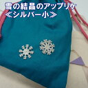 ワッペン 雪 結晶 小 シルバー 銀 アイロン 刺繍 マーク シンプル プレゼント 服 ワンポイント かわいい刺繍ワッペン …