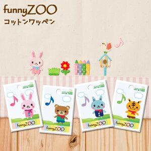 funnyZOO・アイロンアップリケ(コットンアップリケ)