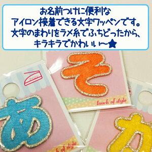 カラフルひらがな(is018_a)[あ行〜た行]アップリケワッペンアイロン入園準備