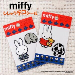 miffyラメ入り刺繍デコシール(再はくりタイプ)ミッフィーグッズシールアイフォンiphoneキャラクター