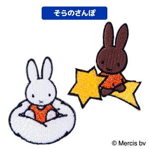 miffyラメ入り刺繍デコシール(再はくりタイプ)シール刺繍キャラクター男の子女の子かわいいかっこいい入園入学miffyミッフィーマーク幼稚園保育園小学校楽天お祝いギフトグッズ