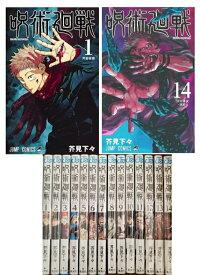 【新品・全巻シュリンク付き】呪術廻戦 1〜14巻セット
