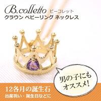 送料別【B.collettoビーコレット】クラウンベビーリングネックレス