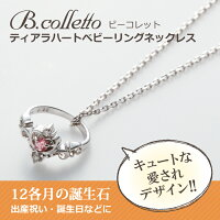 送料別【B.collettoビーコレット】ティアラハートベビーリングネックレス