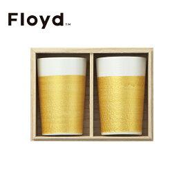 【FLOYD】麦種杯 HOP 2個セットフロイド グラス 結婚祝い ビアグラス ビールグラス 引き出物 ギフト 食器 桐箱入● ラッピング無料● のし対応商品