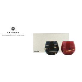 【FLOYD】YO YO Glass 2pcs setフロイド グラス 結婚祝い 引越し祝い ギフト ● ラッピング無料● のし対応商品