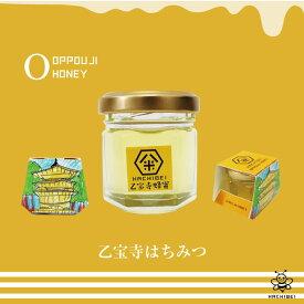 【HACHIBEI】乙宝寺はちみつ/Sサイズ(30g)八米 蜂蜜 ギフト 純粋 完熟 非加熱