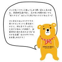 【HACHIBEI】ハニーNO.2さくらの丘/レギュラーサイズ(120g)八米蜂蜜ギフト純粋完熟非加熱