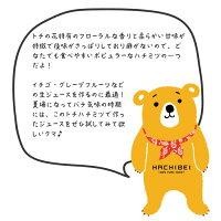 【HACHIBEI】ハニーNO.7渓谷の栃/レギュラーサイズ(120g)八米蜂蜜ギフト純粋完熟非加熱