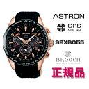 【セイコー アストロン】SBXB055 正規取扱店 腕時計 メンズ時計 SEIKO ●送料無料●ラッピング無料