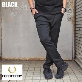 フレッドペリー FRED PERRY パンツ トラックパンツ TRACK PANTS F4464 メンズ ジャージ ジャージー イージーパンツ イージー スウェットパンツ センタープレス トラッド アメカジ 無地 シンプル 黒 ブラック インポート ピンタック セットアップ