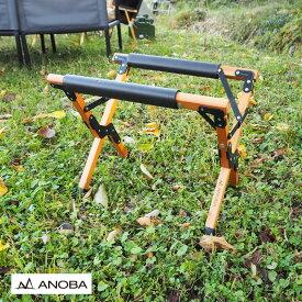 ANOBA アノバ クーラースタンド ウッドクーラースタンド AN006 H10Lスタンド 木製 折り畳み 折り畳み式 おしゃれ キャンプ道具 アウトドア キャンプ ギア 収納袋 シンプル