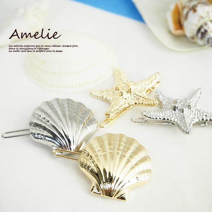 Amelie アメリー ヘアピン AME-ACH004 星 パッチン ゴールド 3cm アクセサリー 貝殻 シェル スターフィッシュ キラキラ カジュアル ナチュラル 大人 おしゃれ かわいい ヘアアレンジ パーティ レディース