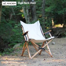 ANOBA アノバ チェア ウッド ハイバック チェアー AN003-AN004 H14LLアウトドア キャンパ 折りたたみチェア 折りたたみ 椅子 イス アウトドアチェア キャンパー 木製 コットン ベランピング キャンプ用品 折り畳み ハイバックウッドチェア おうちキャンプ