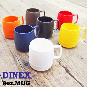 DINEX ダイネックス 80z.MUG 001DINEX ダイネックス マグカップ マグ 北欧 保温 dinex プラスチック スタッキング 保冷 グラス コップ アウトドア BBQ キャンプ バーベキュー レジャー 野外フェス