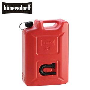 hunersdorff ヒューナースドルフ 20L 灯油 タンクPROFI 20L 802060 燃料タンク ポリタンク フューエルカンプロ ウォータータンク 燃料ボトル 燃料 キャニスター キャンプ キャンパー アウトドア おし