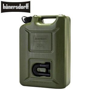 hunersdorff ヒューナースドルフ 20L 灯油 タンク PROFI 20L 802000 燃料タンク ポリタンク フューエルカンプロ ウォータータンク 燃料ボトル 燃料 キャニスター キャンプ キャンパー アウトドア おし