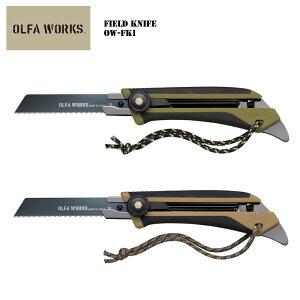OLFA WORKS オルファワークス ナイフ 替刃式 フィールドナイフ OW-FK1 F6LFIELD KNIFE フィールド カッター カッターナイフ アウトドア キャンプ 刃 携帯 耐久性 靭性 オルファ ワークス DIY おしゃれ