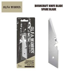 OLFA WORKS オルファワークス ブッシュクラフトナイフ 替刃 OWB-BK1 F6Lメール便可 OW-BK1専用 交換 刃 替え刃 ブッシュ クラフトナイフ カッター ナイフ アウトドア キャンプ オルファ ワークス DIY