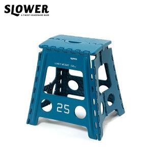 SLOWER スロウワー 折りたたみチェア ホールディング スツール レズモ SLW001 H10L折りたたみ椅子 折りたたみ 椅子 イス チェア 軽量 コンパクト 持ち運び シンプル おしゃれ アウトドア ガレージ